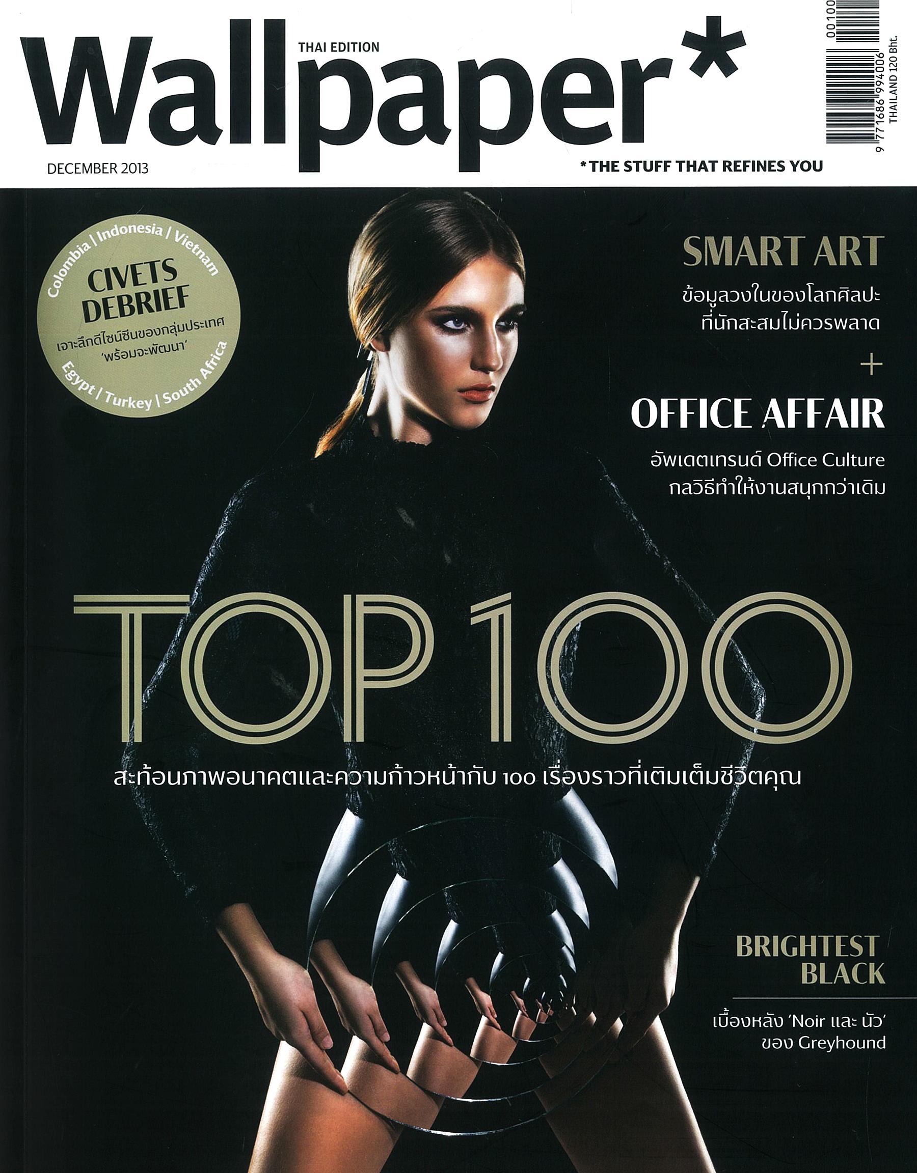 Wallpaper Magazine Dec2013
